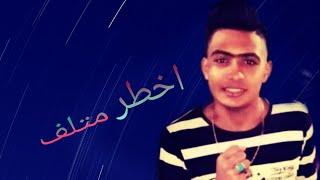 فيلم أخطر متلف|محمد سعد الصعيدى