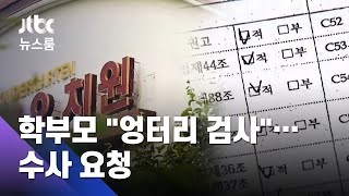 """'유치원 식중독' 한 달 전 적합판정…학부모들 """"엉터리 검사"""" / JTBC 뉴스룸"""