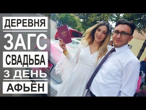 Турция: Турецкая свадьба день 3. Регистрация в загсе. Парикмахерская в деревне. Начало праздника
