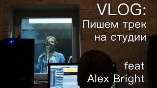 VLOG: Пишем трек на студии (Cosmic Love. feat Alex Bright - Namo Shivaya single)