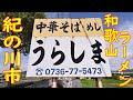 和歌山 紀の川市 「中華そば・めし うらしま」2020.7.28