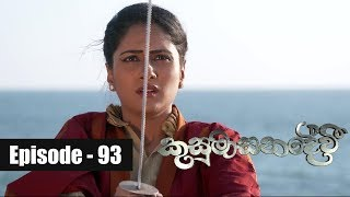 Kusumasana Devi | Episode 93 31st October 2018 Thumbnail