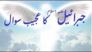 HAZRAT JIBRAIL ALAIHIS SALAM KA AJEEB SAWAL II ANGEL JIBREEL (A.H.S.) ADVICE TO PROPHET Muhammad