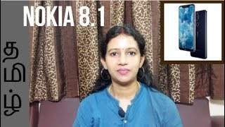 Nokia 8.1 Overview in Tamil | Snapdragon 710, Adaptive Battery...| Technical Chennai