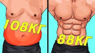 Убрать живот Минус 20 КГ Упражнения дома для похудения