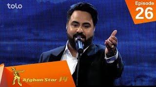 مرحله ۵ بهترین - فصل چهاردهم ستاره افغان / Top 5 - Afghan Star S14 - Episode 26