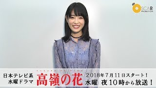 2018年7月11日から放送開始のドラマ 「高嶺の花」に髙橋ひかるが出演し...