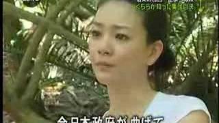 くららリポート「沖縄の集団自決」 2/2 知花くらら 検索動画 9