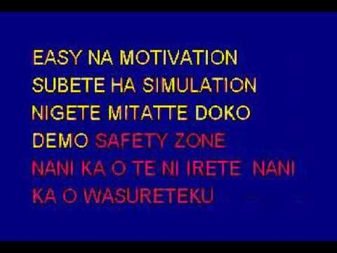 Karaoke - Initial D - Rage your dream