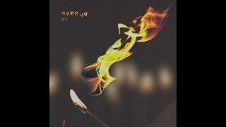 영지 - 저주받은 사랑 / 태양의 계절(Season in the sun) OST 3