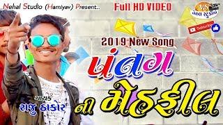 Patag Ni Mehaphil.. ll Raju Thakor ll New 2019 song ll Full HD ..