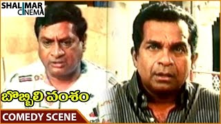 Bobbili Vamsam Movie || Brahmanandam Superb Comedy With M. S. Narayana || Meena || Shalimarcinema