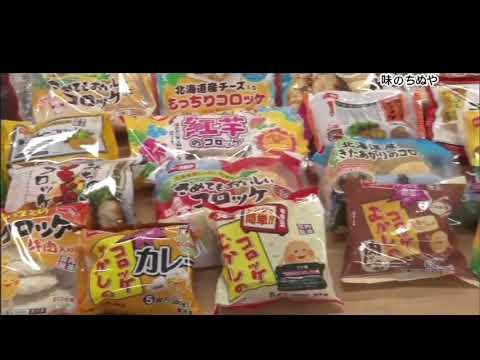 马来西亚也有日本马铃薯炸丸子?!日本一を目指す香川のちぬやさんのコロッケがマレーシアでも!Hokkaido Potato Croquette is now available!!