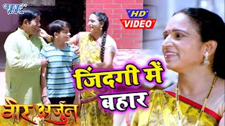 #Veer Arjun I #Video- जिंदगी में बहार I Jinagi Me Bahar  2020 Bhojpuri Superhit Movie Song