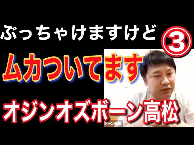 オジンオズボーン・高松と本音トーク(編集版③完結)【大木?チェーンソー?何の話?】