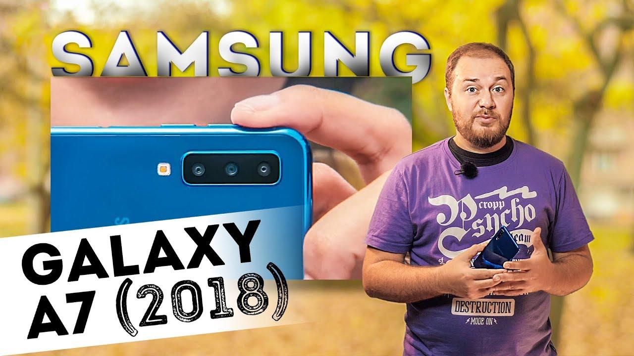 Galaxy A7 2018 - обзор смартфона (тройная камера с широкоугольным объективом от Samsung)