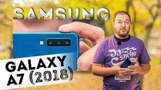 Galaxy A7 2018 - огляд смартфона (потрійна камера з ширококутним об'єктивом від Samsung)