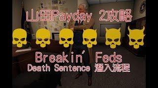 [山田Payday 2攻略] Breakin' Feds Death Sentence 潛入流程