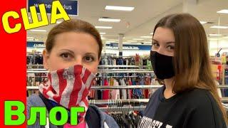 США Влог Шоппинг в Marshalls с Лизой Что купила в Walmart USA Vlog