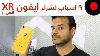 9 اسباب لشراء الـ iPhone XR !