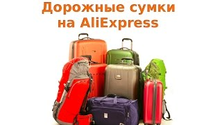 Как покупать дорожные сумки и чемоданы на AliExpress(, 2017-03-03T14:47:04.000Z)
