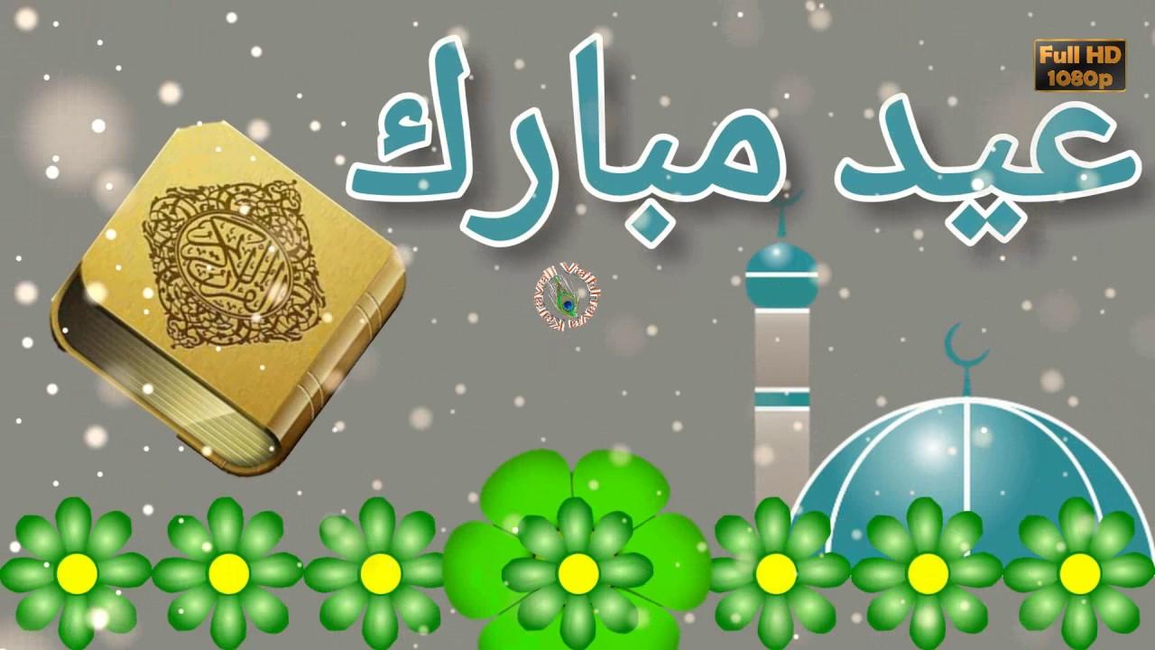 Eid Mubarak Wishes In Arabicimagesgreetingsmessageswhatsapp