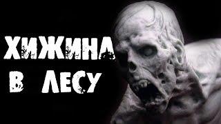Страшные истории на ночь - ХИЖИНА В ЛЕСУ - Страшилки