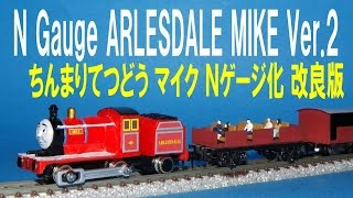 Thomas & friends N gauge (My Busy Books → ARLESDALE MIKE Ver.2) きかんしゃトーマス Nゲージ化 ちんまり鉄道マイク 改良版