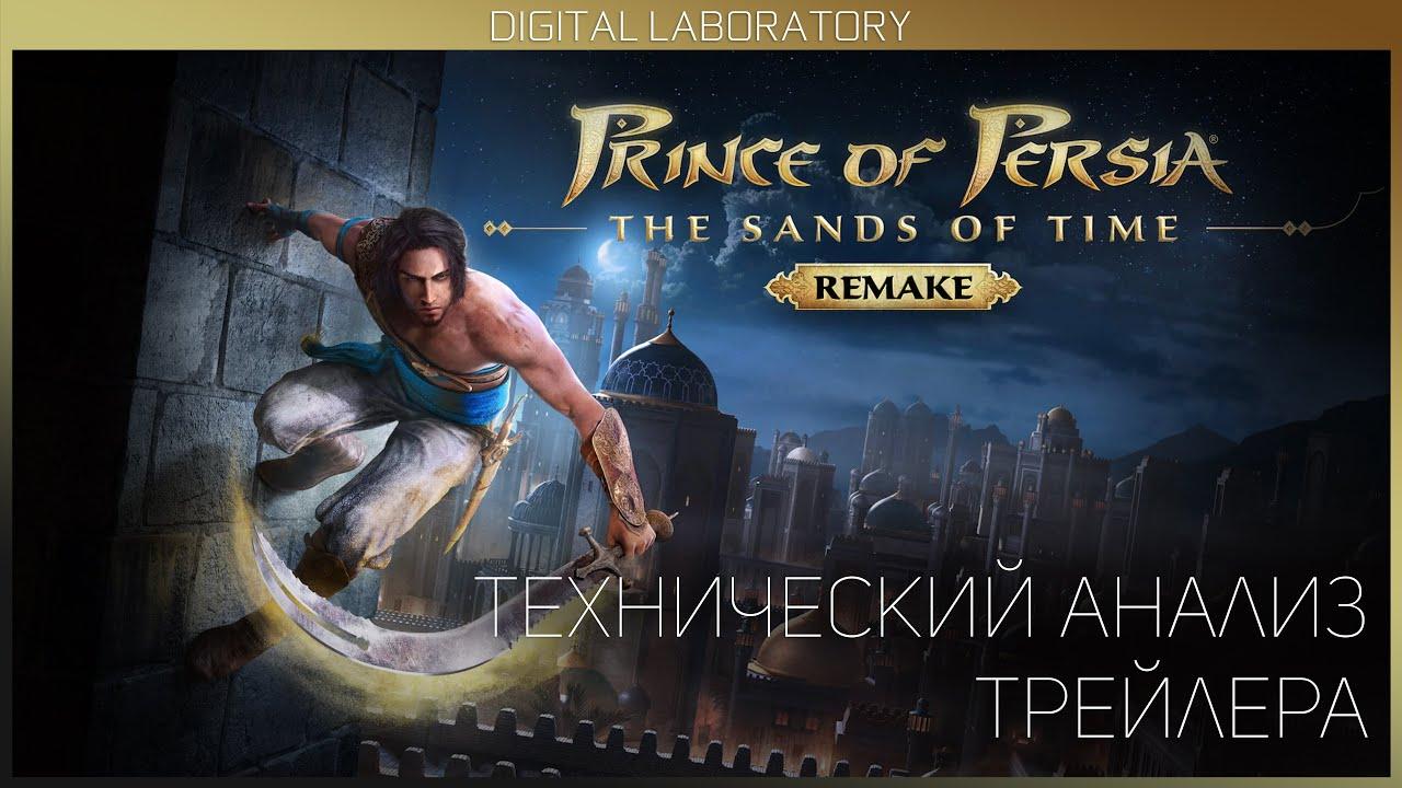 Prince of Persia The Sands of Time Remake - Почему так плохо? Давайте разберемся