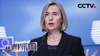 [中国新闻] 欧盟:伊核协议签字方暂无意启动争端解决机制 | CCTV中文国际