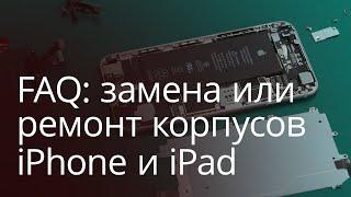 FAQ: замена или ремонт корпусов iPhone и iPad