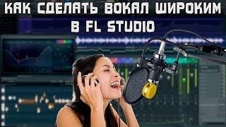 FL Studio обучение. Как сделать вокал широким и объёмным?
