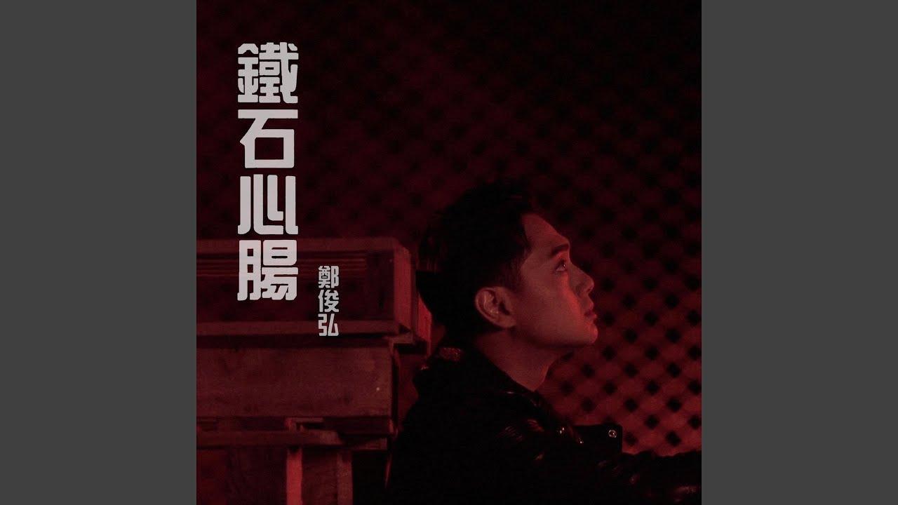鐵石心腸 (劇集《鐵探》主題曲) - YouTube