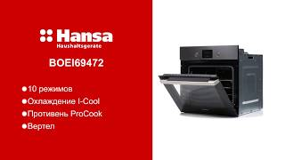 Download Духовой шкаф Hansa Simplex BOEI69472 Mp3 and Videos