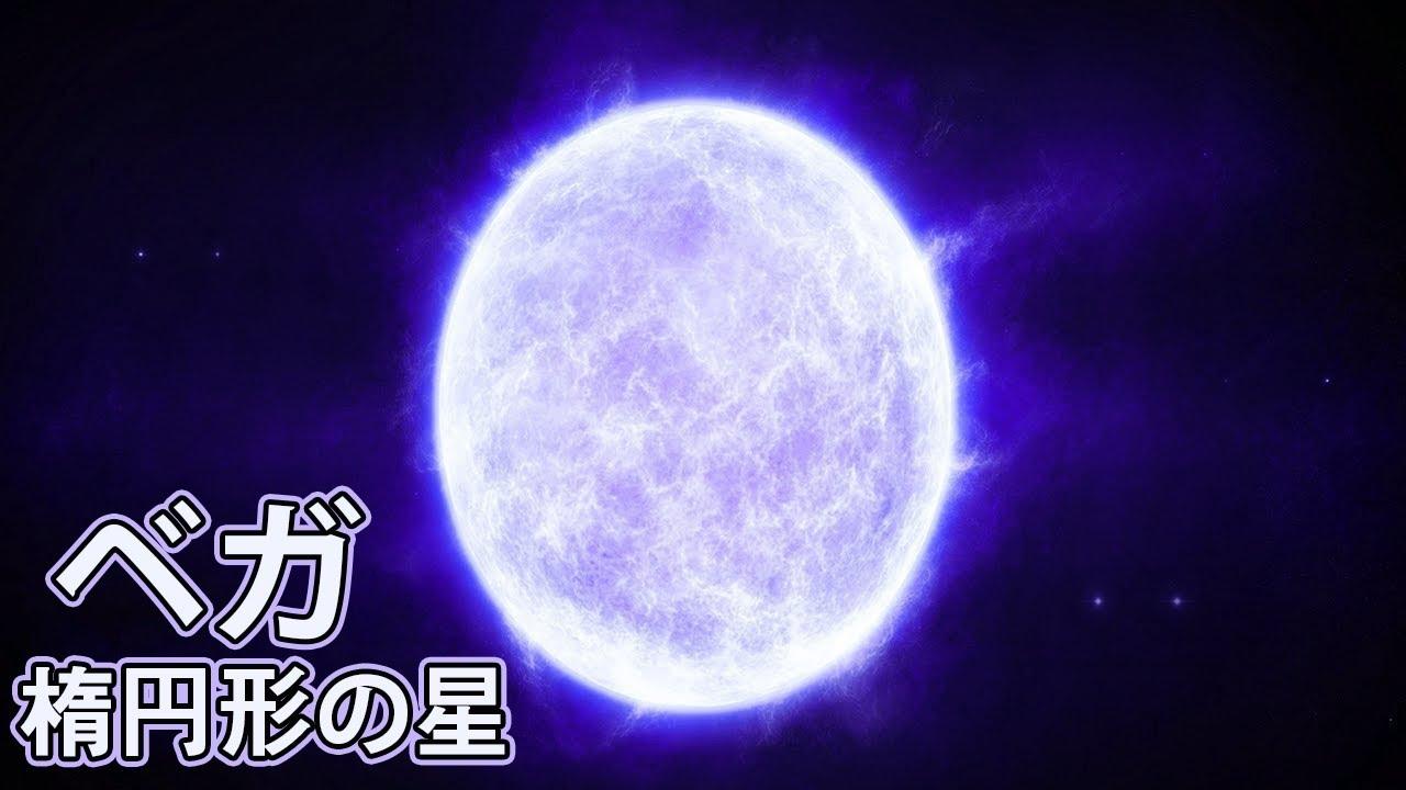 最も明るい楕円体の星:ベガについて分かっていること