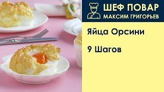 Яйца Орсини . Рецепт от шеф повара Максима Григорьева