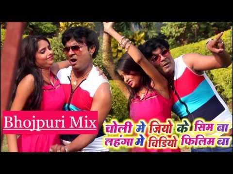 Choli Me Jio Ke Sim Ba Lahanga | Bhojpuri Remix | Dj Satish