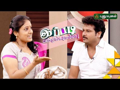 Ippadi Panreengale Ma | 06/11/2016 | Puthuyugam TV
