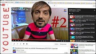 #2 Как раскрутить канал на ютубе youtube. Советы. Гарантия успеха [ Мысля от Эдгара 2014 ] HD