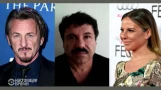 Эль Чапо: кто такой знаменитый наркобарон