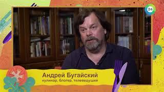 Бремя обеда Андрей Бугайский и Серж Маркович готовят блюда для женщин