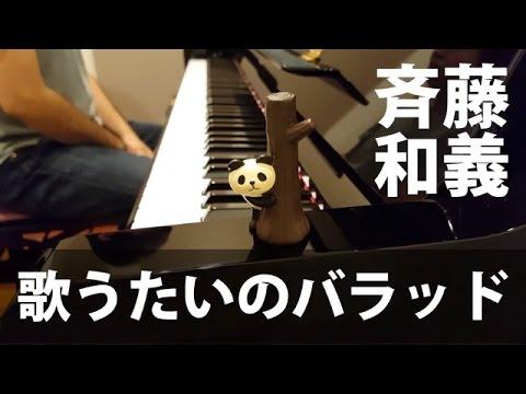 【ピアノ弾き語り】歌うたいのバラッド/斉藤和義(covered by ふるのーと)