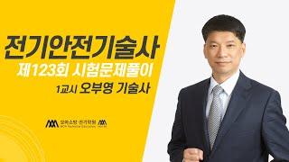 제123회 전기안전기술사 문제풀이 1교시_오부영 기술사