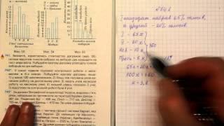 Задача 741, Математика, 6 клас, Тарасенкова 2014