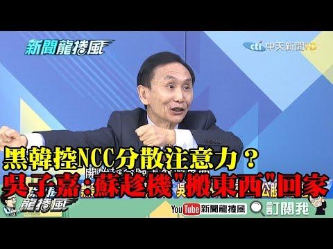 【精彩】黑韓控NCC分散注意力? 吳子嘉:蘇趁機「搬東西」回家!