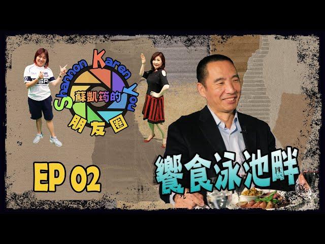 【SKY朋友圈】 EP 02 饗食泳池畔
