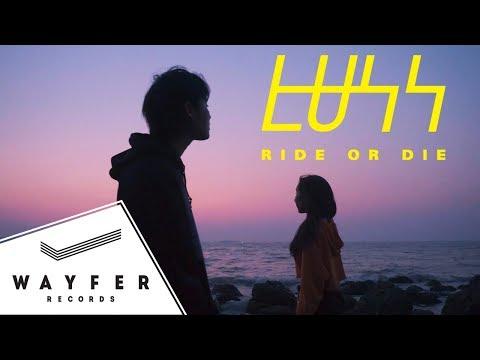 LUSS - RIDE OR DIE銆怬fficial Music Video銆�