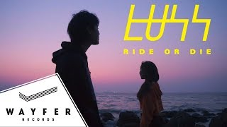 luss-ride-or-die【official-music-video】