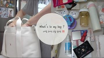 What's in my bag 👜   기저귀 가방 같이 챙겨요!   육아맘이 추천하는 아기 외출 필수템   왓츠인마이백