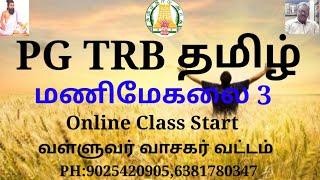 PG TRB TAMIL - மணிமேகலை 3 - வள்ளுவர் வாசகர் வட்டம் - PH.9025420905,6381780347